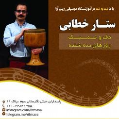 بهترین آموزشگاه موسیقی تهران|استاد ستار خطابی