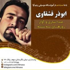 بهترین آموزشگاه موسیقی تهران|استاد ابوذر قشقاوی