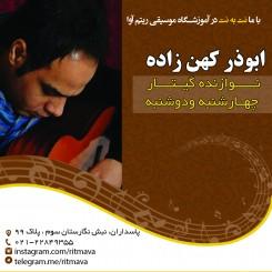بهترین آموزشگاه موسیقی در تهران|استاد ابوذر کهن زاده