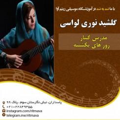 بهترین آموزشگاه گیتار تهران|گلشید نوری لواسی