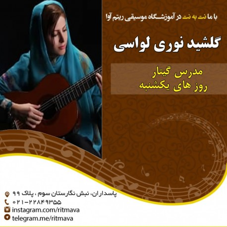 بهترین آموزشگاه گیتار تهران گلشید نوری لواسی