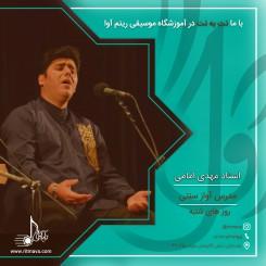 استاد آموزش آواز سنتی(ایرانی)|مهدی امامی