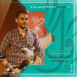 استاد آموزش گیتار الکتریک|محمد راسخی پور