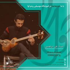 استاد آموزش تار و سه تار|علی ابراهیمی