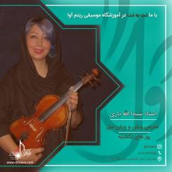 استاد آموزش ویولن |خانم شیما الله یاری