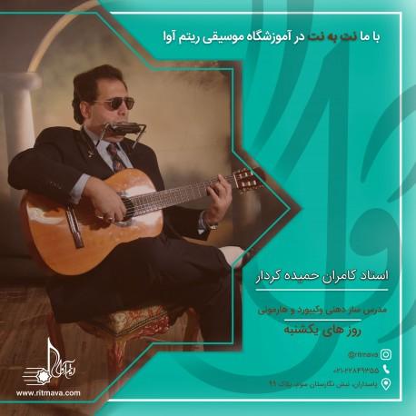 بهترین آموزشگاه ساز دهنی در تهران