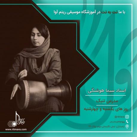بهترین آموزشگاه تنک تهران