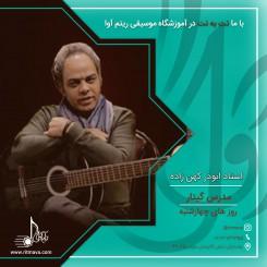 بهترین آموزشگاه گیتار در تهران