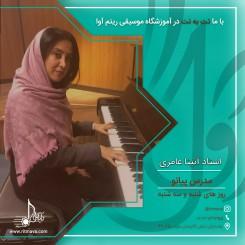 استاد آموزش ساز پیانو|خانم آنیتا عامری