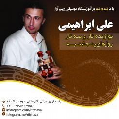 بهترین آموزشگاه موسیقی|علی ابراهیمی