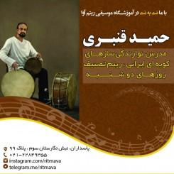 بهترین آموزشگاه موسیقی تهران|استاد حمید قنبری