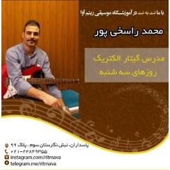 بهترین آموزشگاه موسیقی|استاد محمد راسخی پور